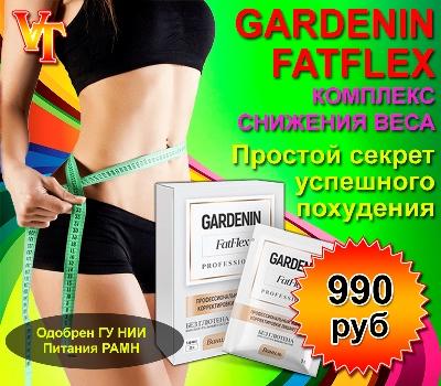 Купить Гарденин для похудения в Усть-Илимске